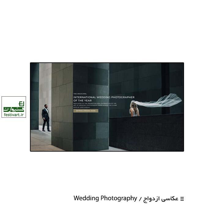 فراخوان رقابت بین المللی عکاسی Wedding ۲۰۲۰