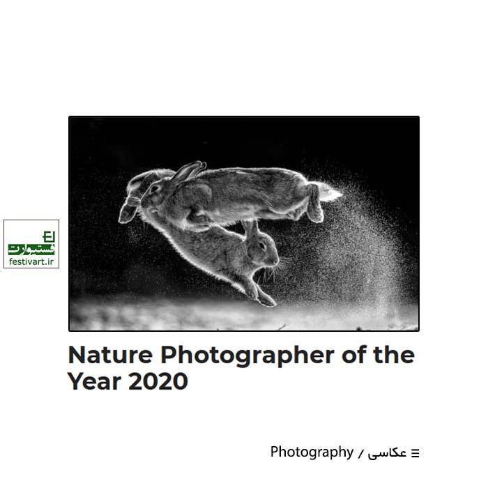 فراخوان رقابت بین المللی عکاس طبیعت NPOTY سال ۲۰۲۰