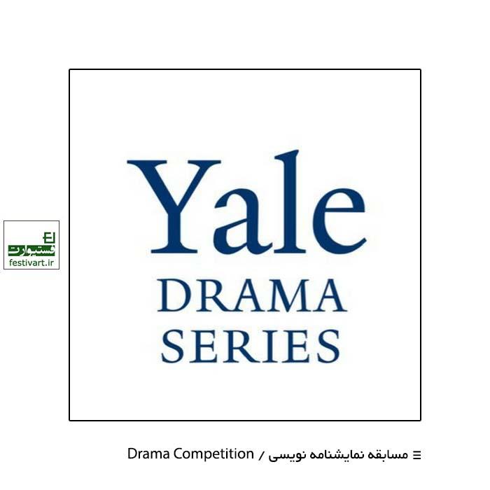 فراخوان رقابت بین المللی نمایشنامه نویسیYale Drama ۲۰۲۰