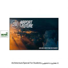 فراخوان رقابت طراحی فرودگاه آینده Fentress Global Challenge ۲۰۲۰