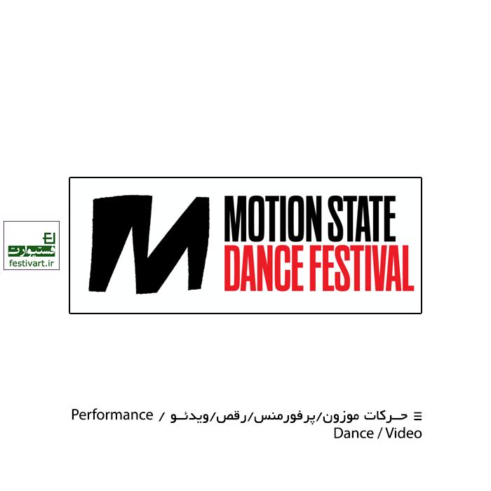 فراخوان رقابت فیلم حرکات موزون برای فستیوال هنرهای حرکتی Motion State ۲۰۲۰