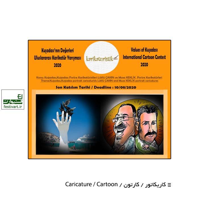 فراخوان مسابقه بین المللی کاریکاتور Kuşadası ترکیه ۲۰۲۰