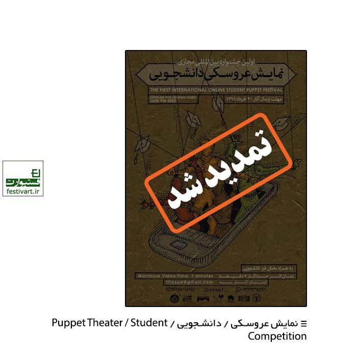 فراخوان نخستین جشنواره بین المللی مجازی تئاتر عروسکی دانشجویی