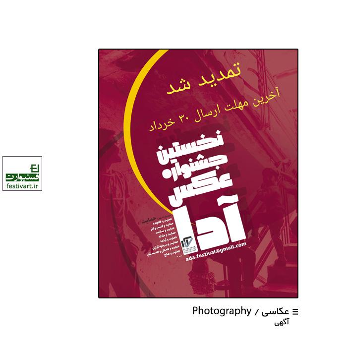 فراخوان نخستین جشنواره عکس آدا