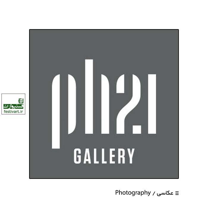 فراخوان نمایشگاه بین المللی عکاسی Monochrome ۲۰۲۰ گالری PH21