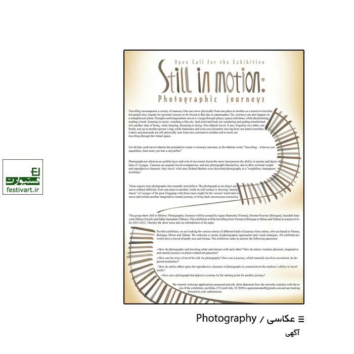 "فراخوان نمایشگاه عکاسی ""STILL IN MOTION: PHOTOGRAPHIC JOURNEYS"""