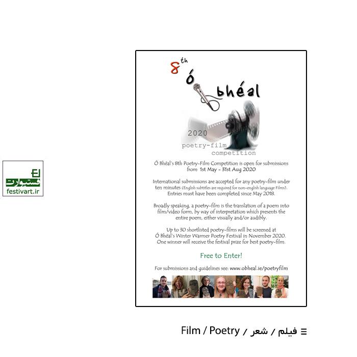 فراخوان هشتمین رقابت بین المللی شعر و فیلم Ó Bhéal ۲۰۲۰