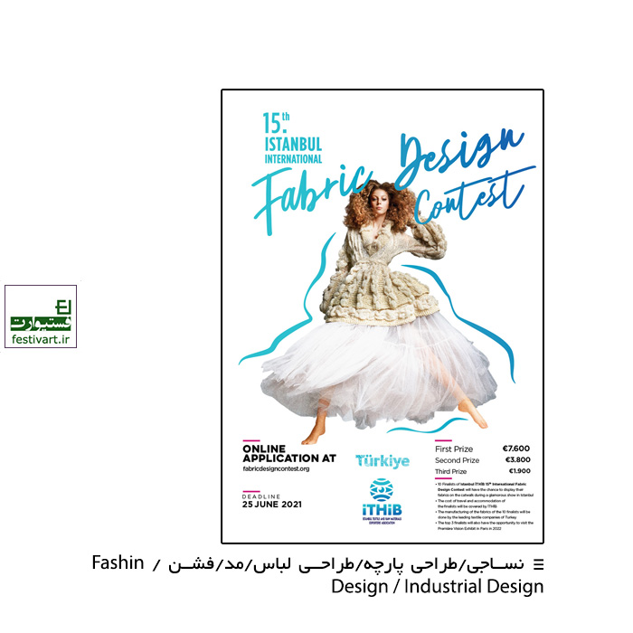 فراخوان پانزدهمین رقابت طراحی پارچه استانبول ۲۰۲۱