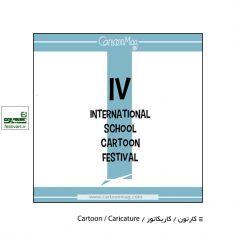 فراخوان چهارمین جشنواره بین المللی کارتون پرتغال ۲۰۲۰