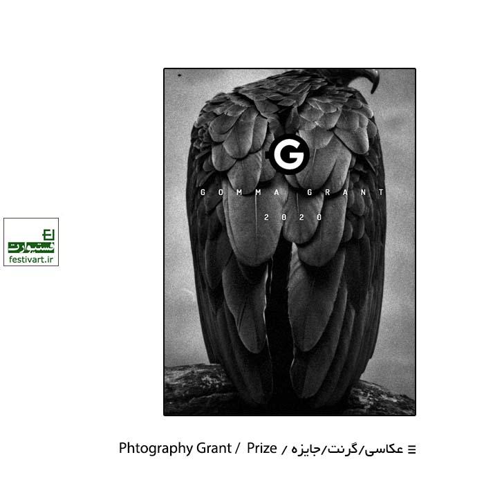 فراخوان گرنت عکاسی Gomma ۲۰۲۰