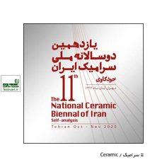 فراخوان یازدهمین دوسالانه ملی سرامیک ایران