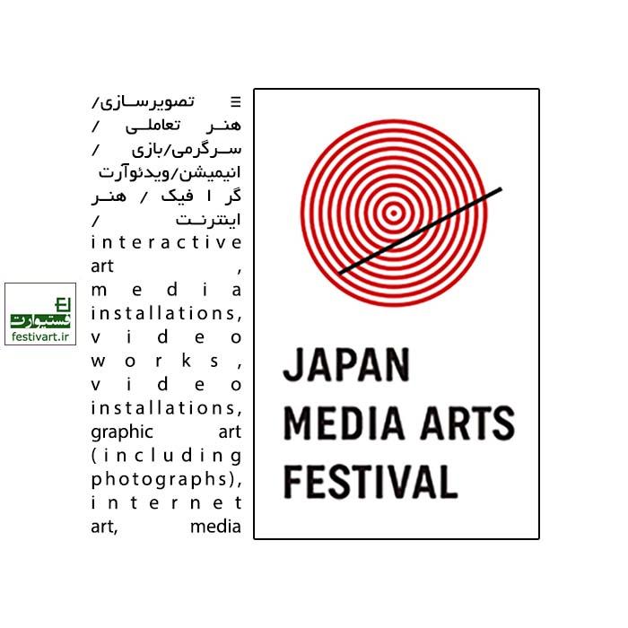 فراخوان بیست و چهارمین جشنواره بین المللی هنرهای رسانه ای ژاپن ۲۰۲۰