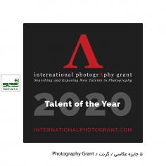 فراخوان بین المللی گرنت عکاسی IPG ۲۰۲۰