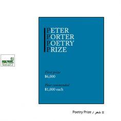 فراخوان جایزه بین المللی شعر Peter Porter ۲۰۲۱