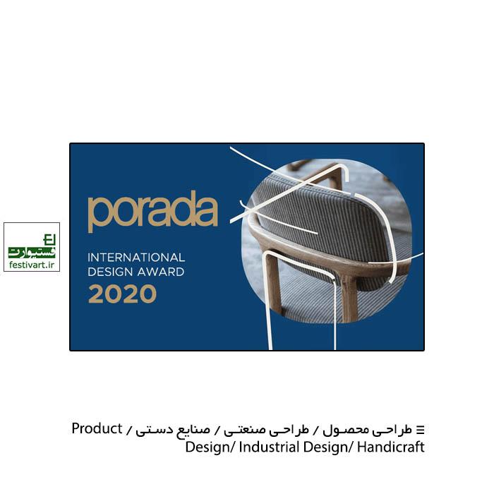 فراخوان جایزه بین المللی طراحی محصولPorada ۲۰۲۰