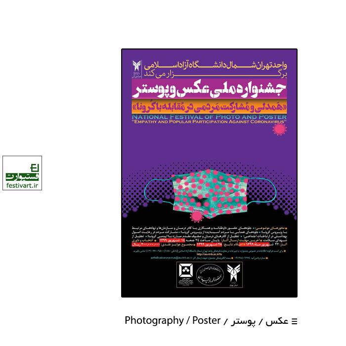 فراخوان جشنواره ملی عکس و پوستر «همدلی و مشارکت مردمی در مقابله با کرونا»