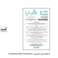 فراخوان جشنواره موسیقی عبارات معاصر Expresiones Contemporáneas ۲۰۲۰