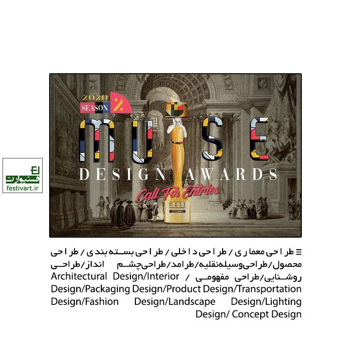 فراخوان جوایز طراحی MUSE ۲۰۲۰