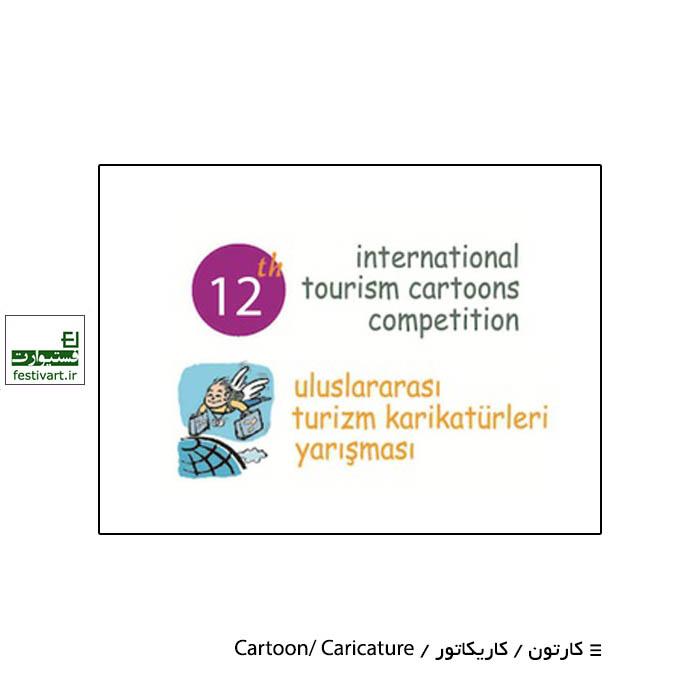 فراخوان دوازدهمین رقابت بین المللی کارتون توریسم ترکیه ۲۰۲۰