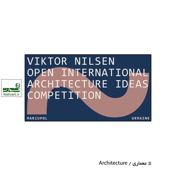 فراخوان رقابت بین المللی ایده های معماری Viktor Nilsen ۲۰۲۰