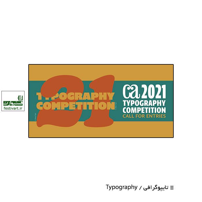 فراخوان رقابت بین المللی تایپوگرافی مجله هنر ارتباطات ۲۰۲۱