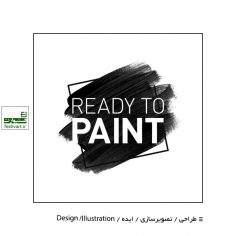 فراخوان رقابت ارتباط تصویری Ready to Paint ۲۰۲۰