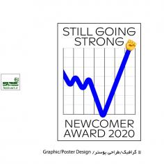 فراخوان رقابت بین المللی طراحی پوستر Newcomer ۲۰۲۰
