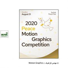فراخوان رقابت بین المللی طراحی موشن گرافیک صلح ۲۰۲۰