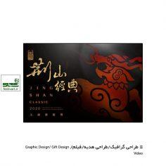 فراخوان رقابت بین المللی طراحی Jing Shan ۲۰۲۰