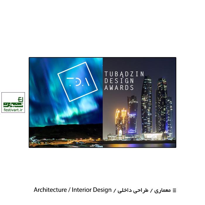 فراخوان رقابت بین المللی طراحی Tubądzin ۲۰۲۰