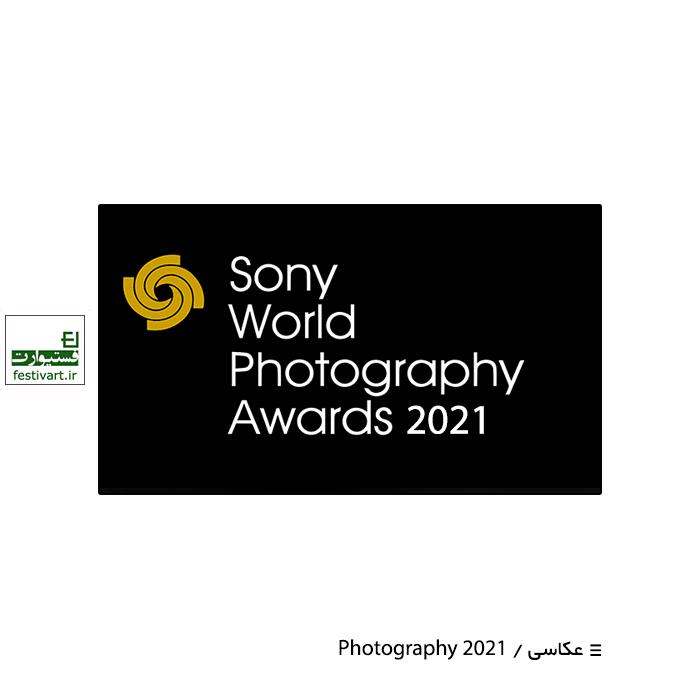 فراخوان رقابت بین المللی عکاسی سونی ۲۰۲۱