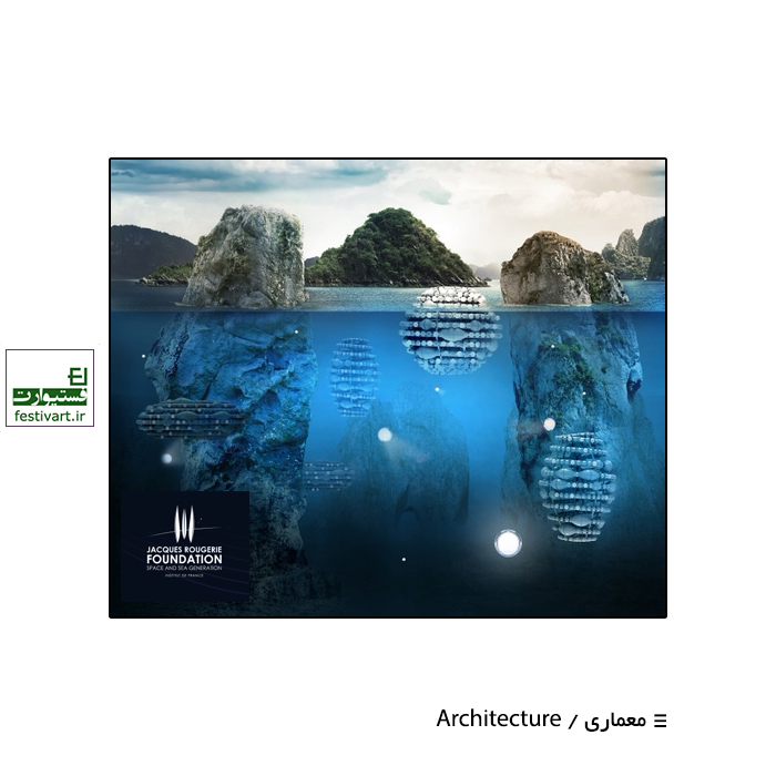 فراخوان رقابت بین المللی معماری بنیاد Jacques Rougerie ۲۰۲۰
