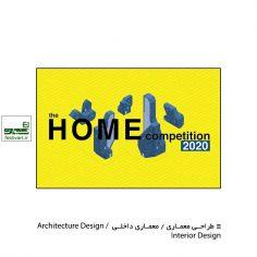 فراخوان رقابت بین المللی معماری HOME ۲۰۲۰