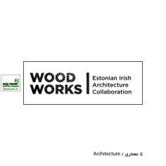 فراخوان رقابت بین المللی معماری Wood Works ۲۰۲۰