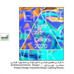 فراخوان رقابت بین المللی هفته طراحی ونیز ۲۰۲۰