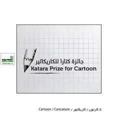 فراخوان رقابت کارتون مرکز فرهنگ Katara ۲۰۲۰