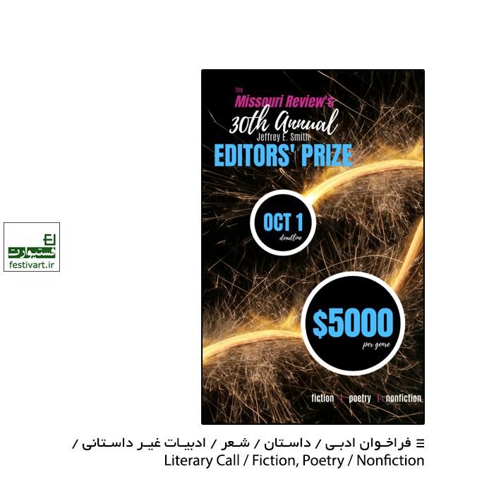 فراخوان سی امین جایزه بین المللی نویسندگی Jeffrey E.Smith ۲۰۲۰