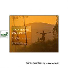 فراخوان طراحی خانه یوگا روی صخره ۲۰۲۰