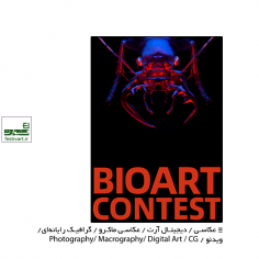 فراخوان هشتمین رقابت بین المللی bio-art ۲۰۲۰