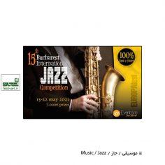 فراخوان پانزدهمین رقابت بین المللی موسیقی جاز بخارست Bucharest ۲۰۲۱