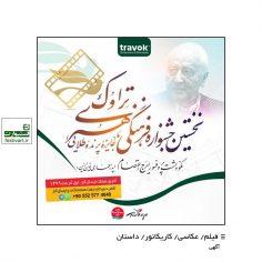 فراخوان نخستین جشنواره فرهنگی، هنری تراوک (جایزه پرنده طلایی)