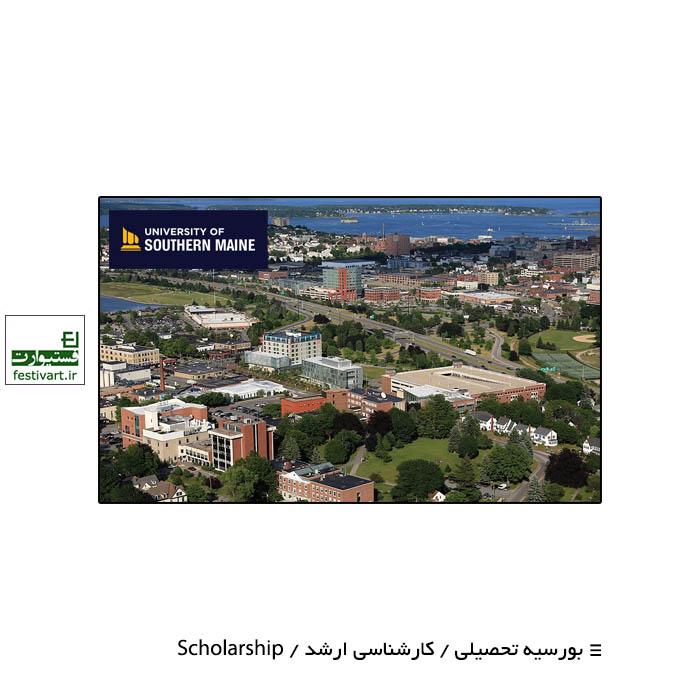 فراخوان بورسیه تحصیلی دانشگاه University Of Southern Maine آمریکا ۲۰۲۰