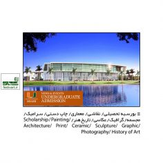 فراخوان بورسیه تحصیلی مقطع کارشناسی در دانشگاه میامی آمریکا ۲۰۲۰