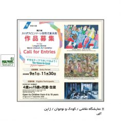 فراخوان بیست و یکمین دوسالانه نمایشگاه نقاشی کودکان جهان کاناگاوا (ژاپن)