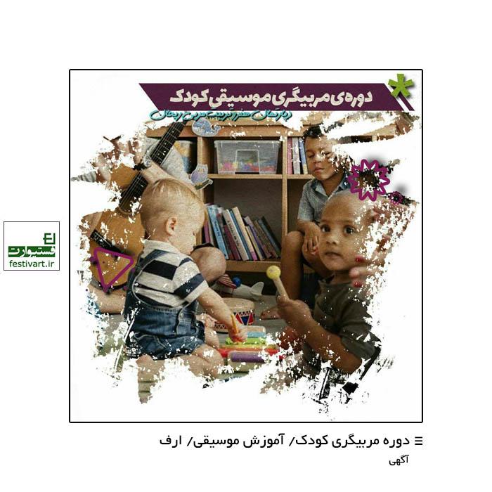 فراخوان ثبت نام دوره مربیگری موسیقی کودکان(اُرف) با ارائه مدرک معتبر و قابل ترجمه