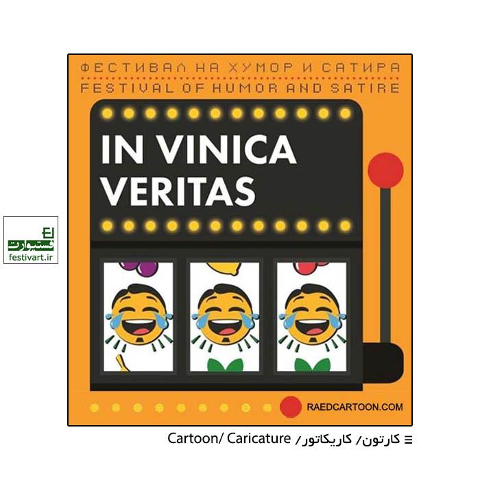 فراخوان جشنواره بینالمللی کارتون Vinica Veritas مقدونیه ۲۰۲۰