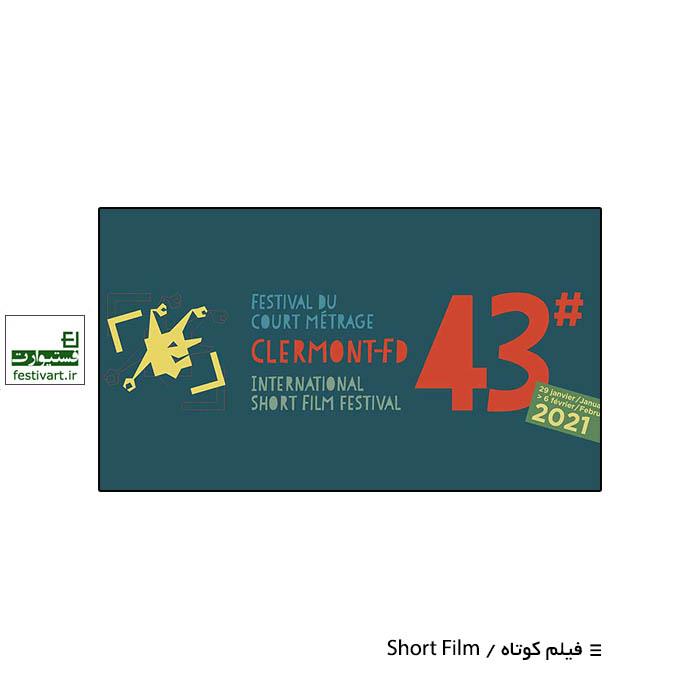 فراخوان جشنواره بین المللی فیلم کوتاه Clermont-Ferrand ۲۰۲۱