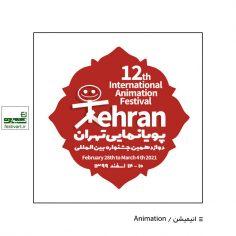 فراخوان دوازدهمین جشنواره بینالمللی پویانمایی تهران