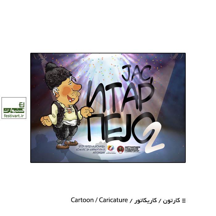 فراخوان دومین جشنواره بینالمللی کارتون و کاریکاتور مقدونیه ۲۰۲۰