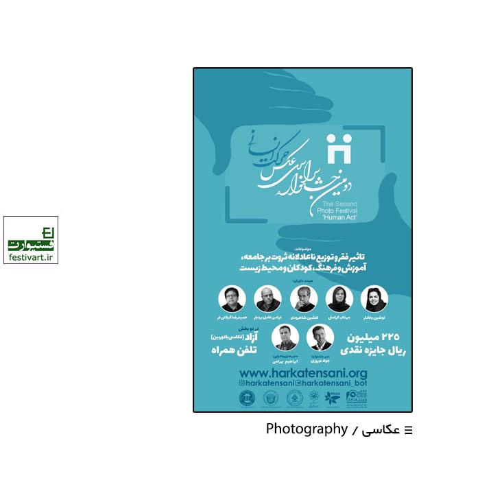 فراخوان دومین جشنواره سراسری عکس حرکت انسانی